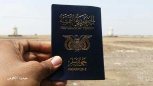 جواز السفر في اليمن عالق كــ الرئيس هادي!