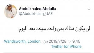 ردود يمنية غاضبة على تغريدة مستشار بن زايد: اليمن موحد رغم انوفكم