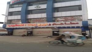 مليشيا الحوثي تواصل حملة التضييق على التجار بصنعاء وتغلق محلاتهم .. الخطيب المستهدف الجديد