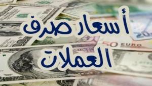 آخر تحديث لسعر الصرف للريال اليمني مقابل العملات الأجنبية مساء الخميس