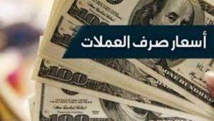 ارتفاع أسعار الدولار والريال السعودي صباح اليوم