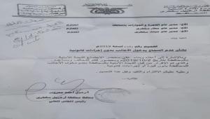 """سلطات سقطرى تمنع دخول الأجانب للأرخبيل دون """"فيزا"""""""
