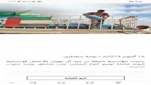 الإمارات في سقطرى.. بين بيع المساعدات والتدليس الاعلامي
