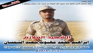 على طريقة خاشقجي .. السعودية تعدم ضابطا يمنيا بسجنها في جازان