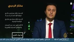 مسؤول حكومي : الحكومة تعتزم ملاحقة دولة الإمارات دولياً