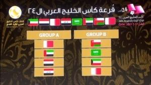الإعلان عن قرعة خليجي 24 ومنتخب اليمن في أقوى مجموعة