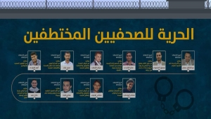"""""""مليشيا الحوثي"""" تبدأ محاكمة مفاجئة للصحافيين العشرة المعتقلين في سجونها"""
