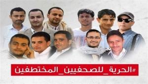 لجنة دولية تدعو الحوثيين إلى سرعة الإفراج عن الصحفيين العشرة