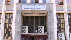 """البنك المركزي: مخطط  """"حوثي"""" للاستحواذ على أموال المواطنين"""