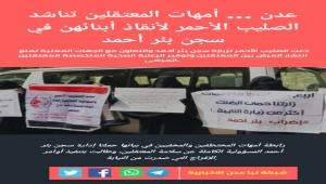 عدن : أمهات المختطفين تناشد المنظمات الحقوقية التضامن مع المختطفين في سجن بئر أحمد  التابع للإمارات