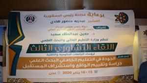 الدكتور الكليبي: اللقاء التشاوري الثالث للجامعات اليمنية بعدن يعتبر النواة للبحث العلمي