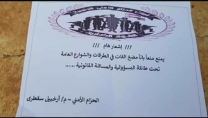 مليشيا الإمارات في سقطرى تقدم نفسها كسلطة موازية لأجهزة الأمن