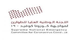 تسجيل(16)حالة إصابة جديدة بفيروس كورونا في اليمن