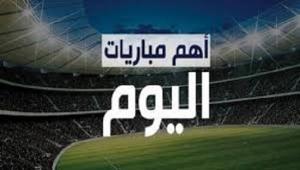 مواعيد أبرز مباريات اليوم الثلاثاء