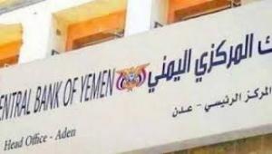 عدن: البنك المركزي يوجّه بإيقاف شبكات الحوالات المحلية