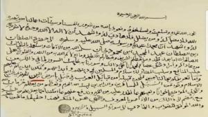 تركيا تسرب وثيقة قديمة تثبت بأن عسير وجيزان ملكاً لليمن .. صورة