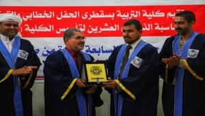 رئيس جامعة حضرموت يحذّر من توقف كلية التربية في سقطرى