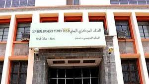عدن.. إضراب جزئي في البنوك الحكومية ومكاتب البريد احتجاجاً على مساعي الانتقالي استنساخ نقابات
