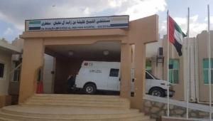 """سقطرى..موظفو مستشفى """"خليفة"""" يطالبون بتسوية رواتبهم مع الأجانب"""