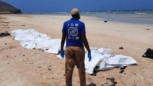 الهجرة الدولية : لا يوجد يمنيون ضمن المهاجرين الغرقى قبالة سواحل جيبوتي