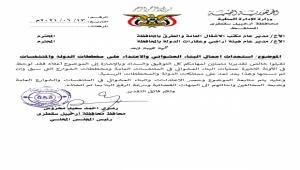 سقطرى.. المحافظ محروس يوجه بإحالة المعتدين على أراضي الدولة إلى القضاء