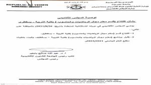 توصية بافتتاح قسمي الرياضيات والحاسوب بكلية التربية في سقطرى