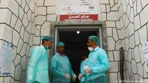 كورونا اليمن.. الصحة تسجل تسع وفيات و30 إصابة جديدة