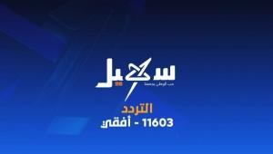 قناة سهيل تعاود البث من داخل اليمن