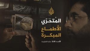 """""""الأطماع المبكرة"""".. قناة الجزيرة تبث الليلة تحقيقًا استقصائيًا بشأن الأوضاع في سقطرى"""
