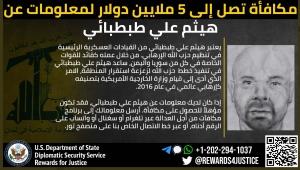 يعمل في اليمن وسوريا.. واشنطن تعرض 5 ملايين دولار مكافأة مقابل معلومات عن قيادي في حزب الله