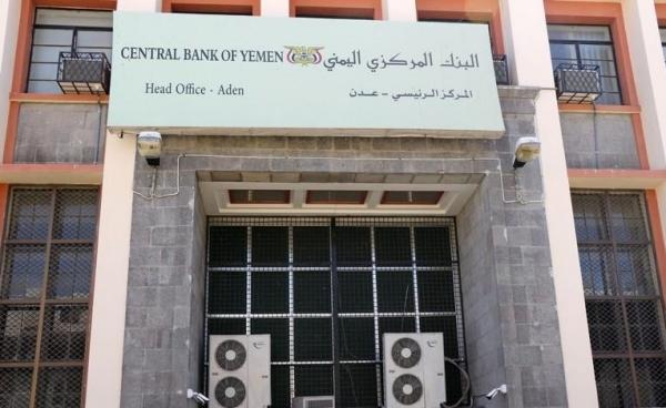 """""""المركزي اليمني"""" يعلن سحبه """"118"""" مليون دولار من الوديعة السعودية"""