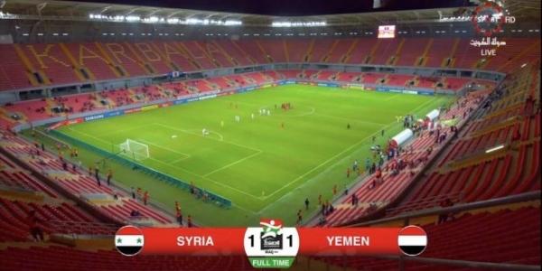 """اليمن تتعادل مع سوريا في منافسات """"غرب آسيا"""""""