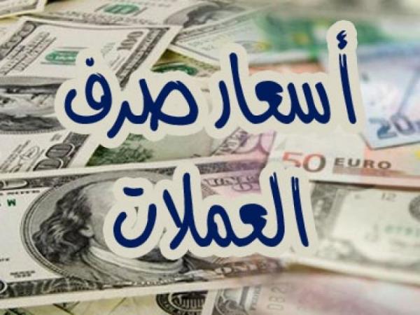 أسعار صرف الريال اليمني مقابل العملات الاجنبية اليوم الخميس في صنعاء وعدن