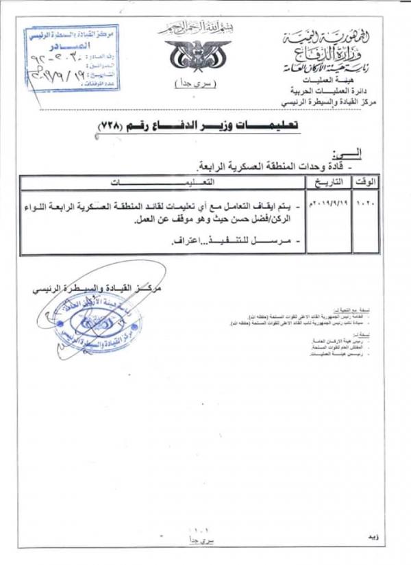 وزير الدفاع اليمني يُوقف قائد المنطقة العسكرية الرابعة على خلفية إنقلاب عدن (وثيقة)