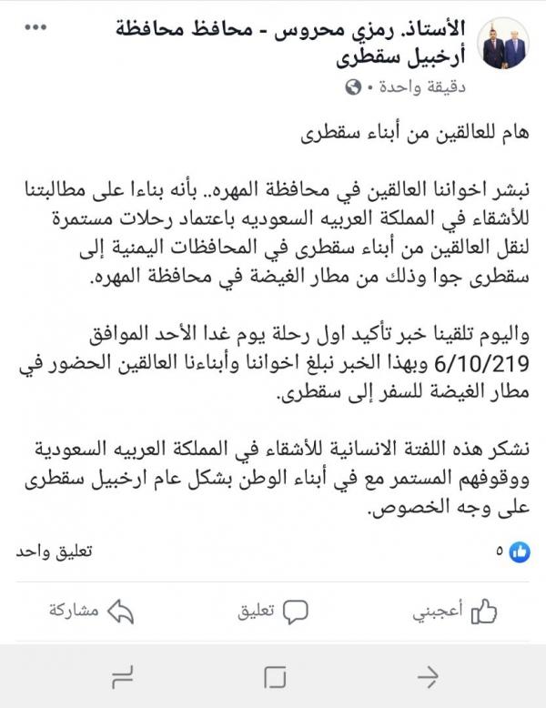 محافظ سقطرى يزف بشرى للعالقين من أبناء المحافظة