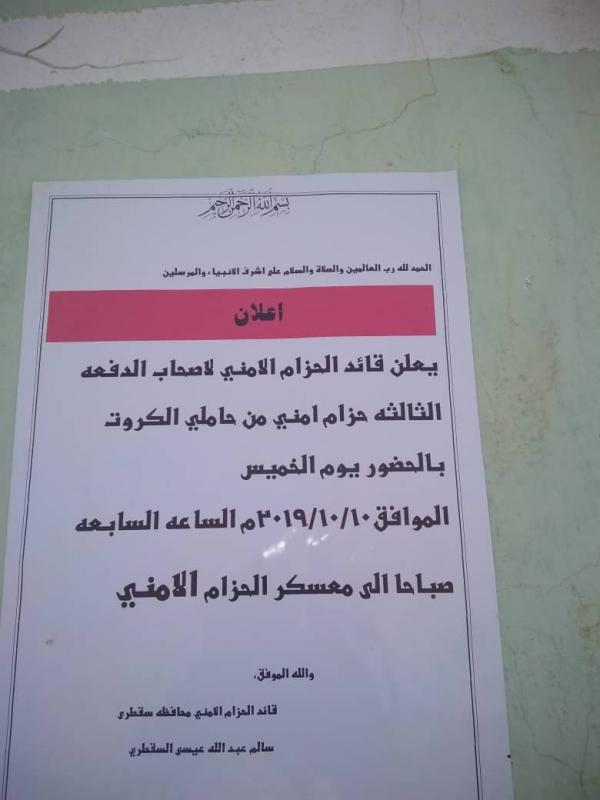 تحركات مشبوهة لقائد الحزام الإماراتي في سقطرى