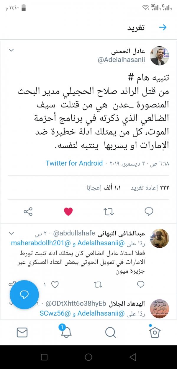 قيادي بالمقاومة الجنوبية يتهم الامارات بالوقوف وراء إغتيال الرائد صلاح الحجيلي