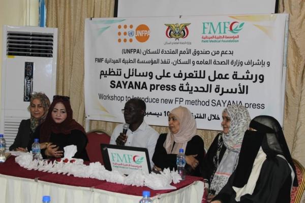 وزارة الصحة تنفذ ورشة عمل لـ35 طبيبة حول وسائل تنظيم الأسرة