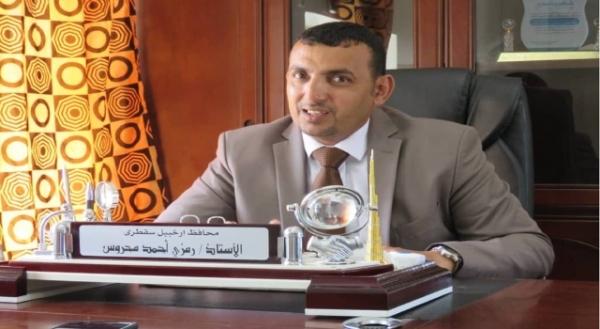 محافظ سقطرى يوجه بتشديد الإجراءات الأمنية في الأرخبيل