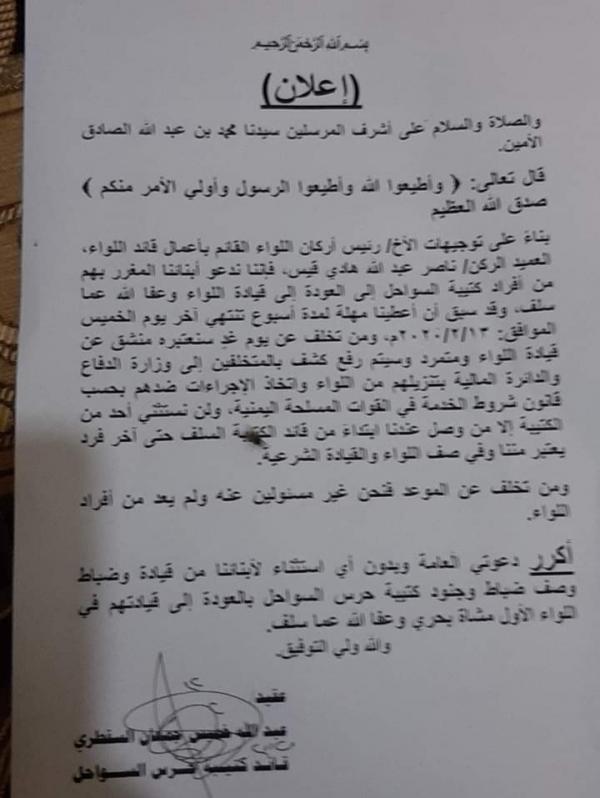 مهلة القيادة الجديدة لكتيبة السواحل في سقطرى بحق الأفراد المتمردين تنتهي اليوم