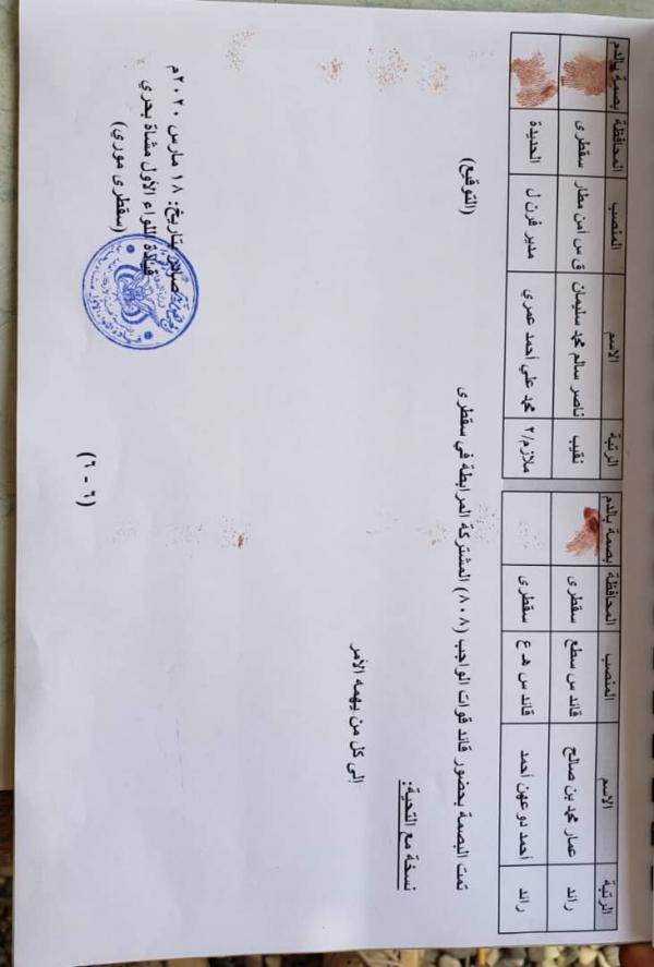 """قادة سقطرى العسكريون يوقعون """"وثيقة شرف"""" معمدة بالدم للحفاظ على أمن وسيادة الأرخبيل"""