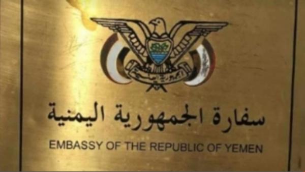 السفارة اليمنية في المملكة تعلن عن اسباب توقف عملها