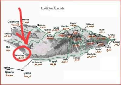 """مليشيا """"الانتقالي"""" ومؤسسة خليفة تستحدث نقطة عسكرية في منطقة """"قطينان"""" الاستراتيجية غرب أرخبيل سقطرى"""