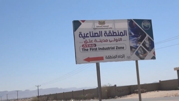 السلطة المحلية بشبوة تدشن مشروع المنطقة الصناعية بالمحافظة