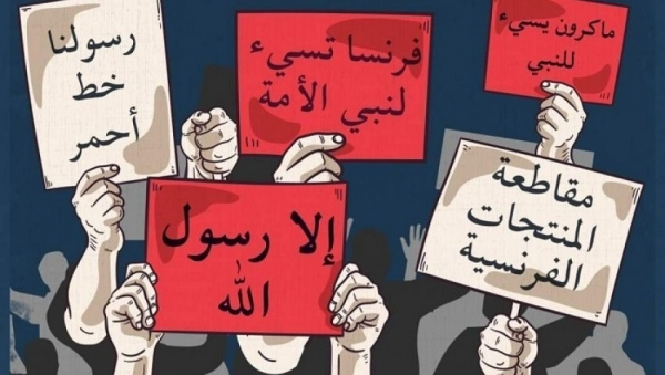 هيئة علماء اليمن تطالب بمقاطعة المنتجات الفرنسية والقيام بحملة دبلوماسية عالمية لوقف الاساءة للإسلام والرسول