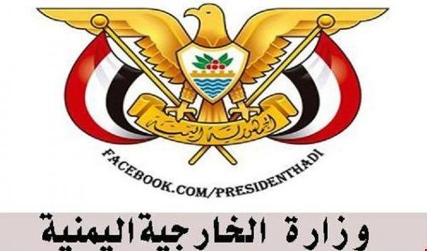 """الخارجية اليمنية ترحب بقرار واشنطن تصنيف الحوثيين """"منظمة إرهابية"""""""