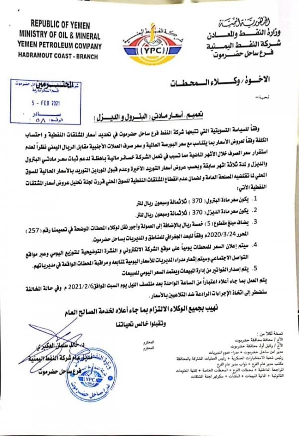 حضرموت.. شركة النفط تعلن رفع أسعار الوقود