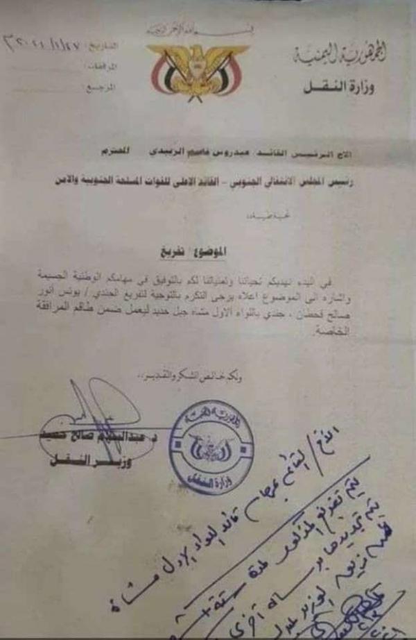 وزير محسوب على الانتقالي يخاطب عيدروس الزبيدي بالرئيس القائد... مذكرة