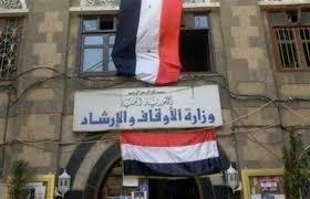 جماعة الحوثي تصدر قرارًا بتعديل مسمى وزارة الأوقاف والإرشاد