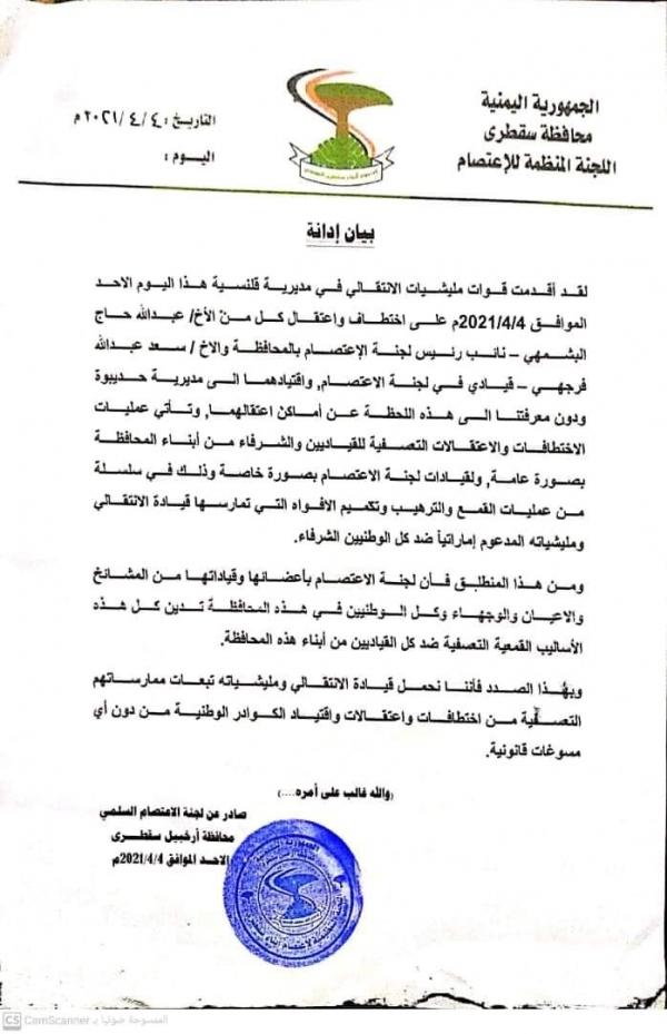 سقطرى.. لجنة الاعتصام السلمي تدين اختطاف مليشيا الانتقالي اثنين من قياداتها
